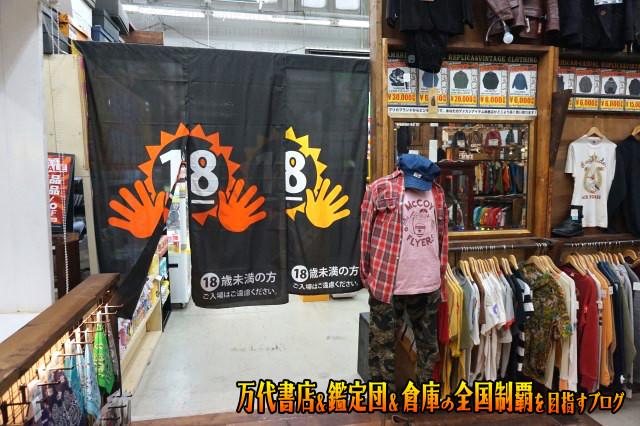 万代書店鈴鹿店201706-065