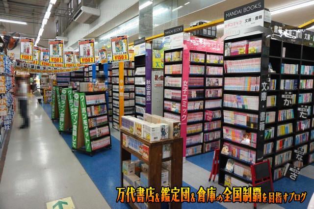 万代書店鈴鹿店201706-078