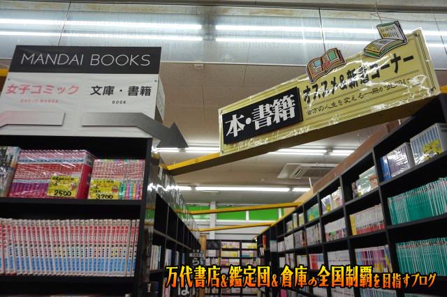万代書店鈴鹿店201706-081