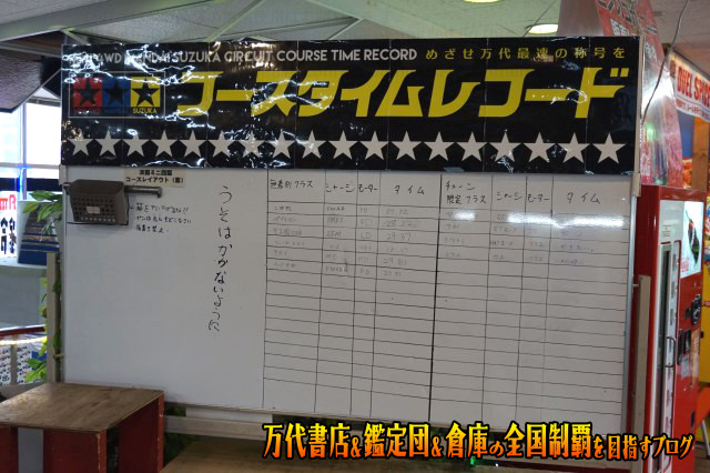 万代書店鈴鹿店201706-102