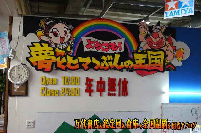 万代書店鈴鹿店201706-095