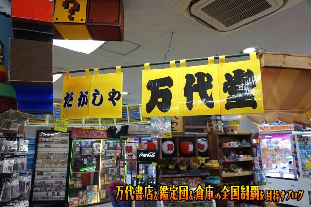 万代書店鈴鹿店201706-031
