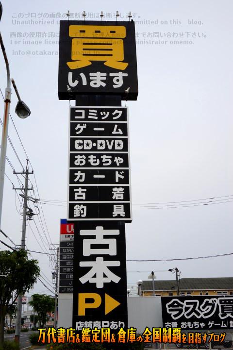 万代書店鈴鹿店201706-004