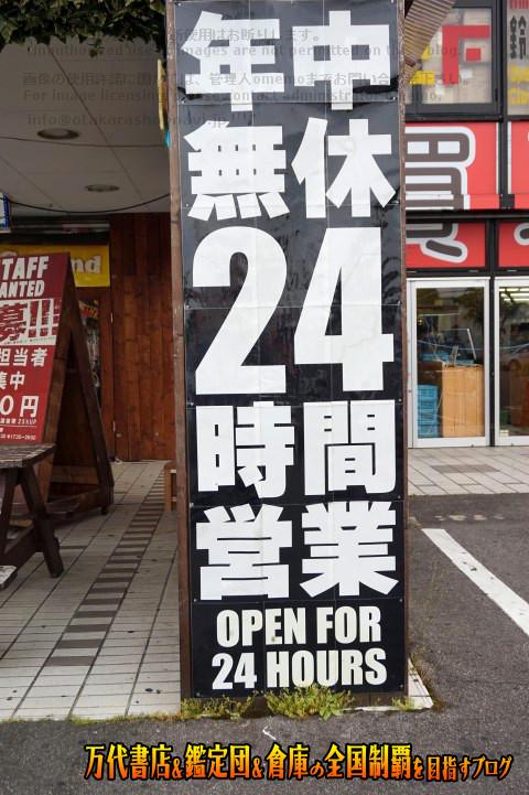 万代書店鈴鹿店201706-016