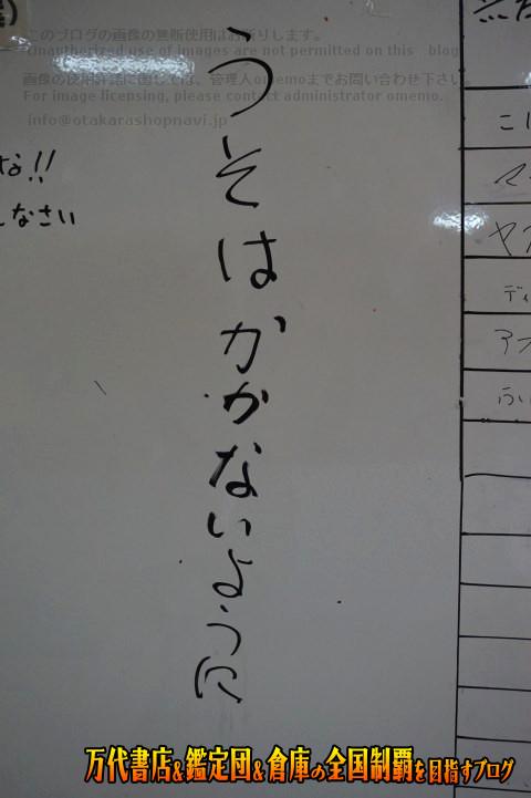 万代書店鈴鹿店201706-105