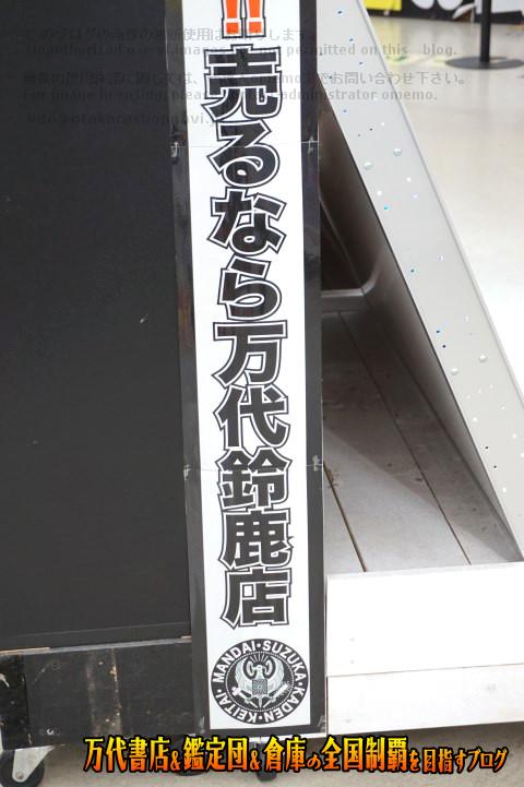 万代書店鈴鹿店201706-108