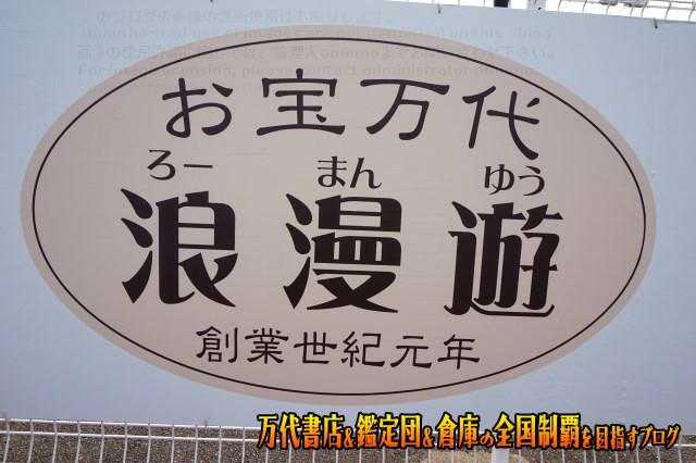 浪漫遊松阪店201706-006
