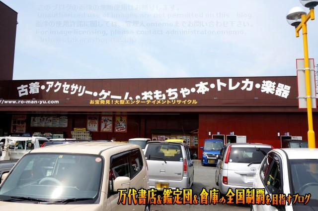 浪漫遊松阪店201706-002