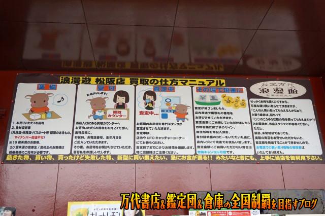 浪漫遊松阪店201706-010
