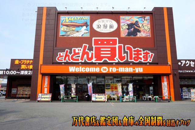 浪漫遊松阪店201706-001