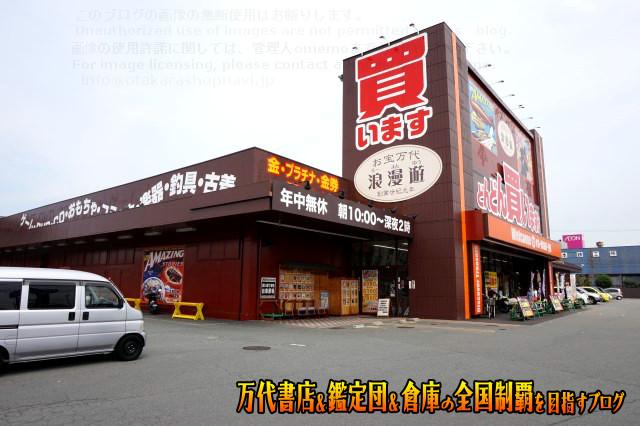 浪漫遊松阪店201706-011
