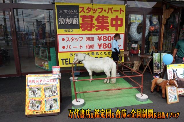 浪漫遊松阪店201706-013