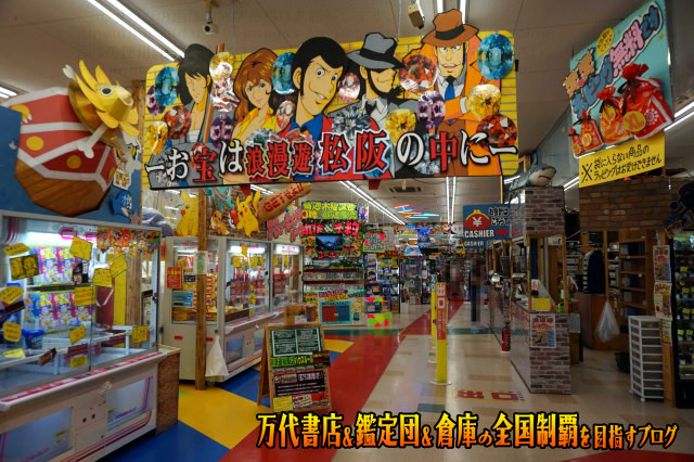 浪漫遊松阪店201706-020