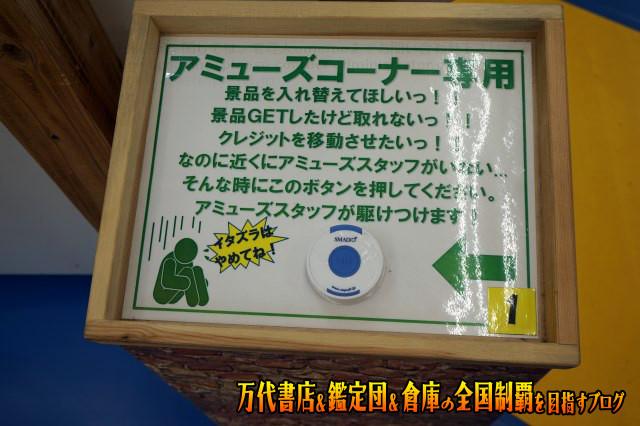 浪漫遊松阪店201706-022