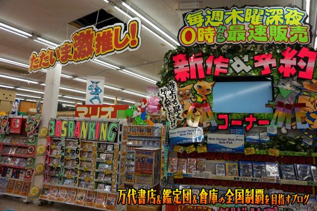 浪漫遊松阪店201706-076
