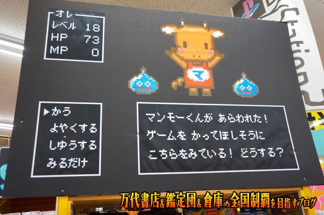 浪漫遊松阪店201706-073