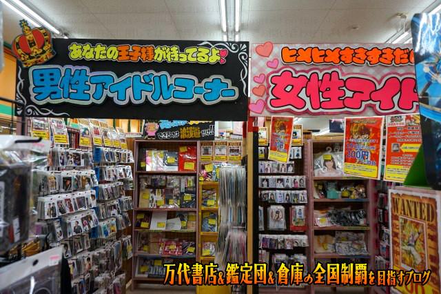 浪漫遊松阪店201706-028