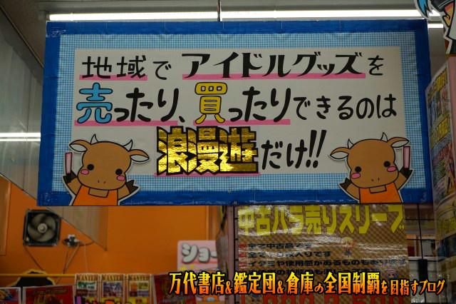 浪漫遊松阪店201706-033