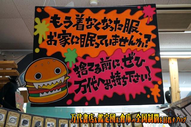 浪漫遊松阪店201706-095