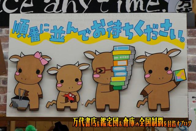 浪漫遊松阪店201706-110