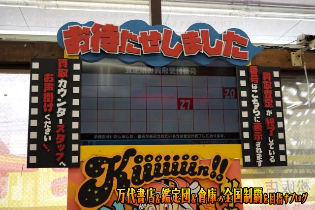浪漫遊松阪店201706-019