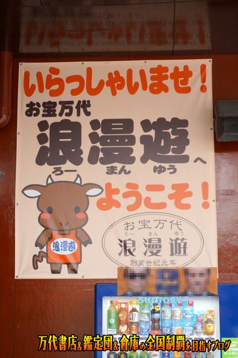 浪漫遊松阪店201706-014