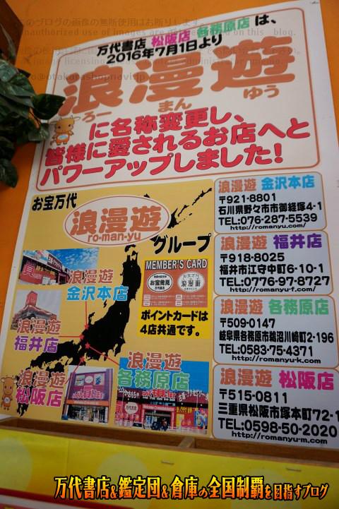 浪漫遊松阪店201706-016