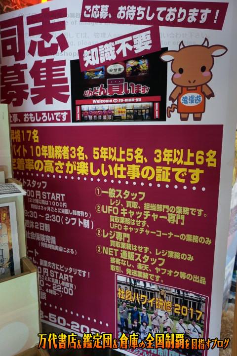 浪漫遊松阪店201706-017