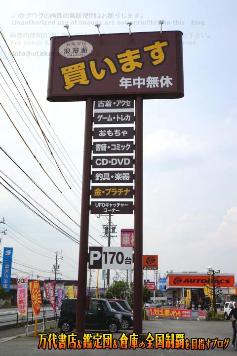 浪漫遊松阪店201706-004