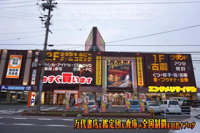 万代書店四日市日永店201706-008