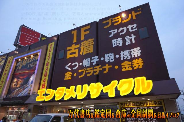 万代書店四日市日永店201706-020