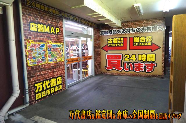 万代書店四日市日永店201706-015