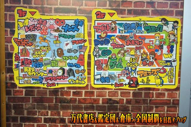万代書店四日市日永店201706-025