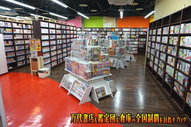 万代書店四日市日永201706-083