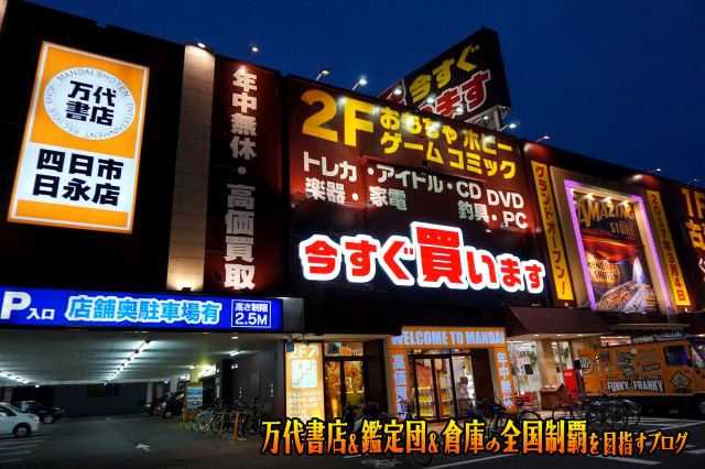 万代書店四日市日永201706-103