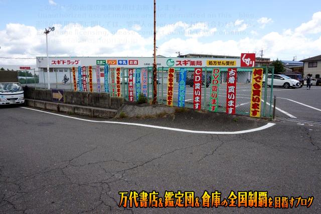 お宝市番館三重本店201706-002
