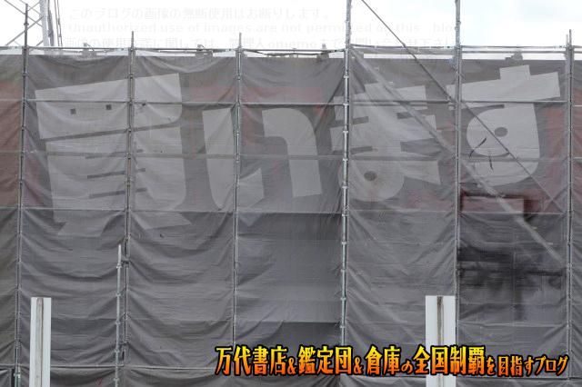 お宝市番館三重本店201706-010