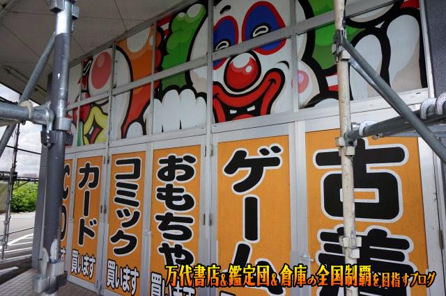 お宝市番館三重本店201706-015