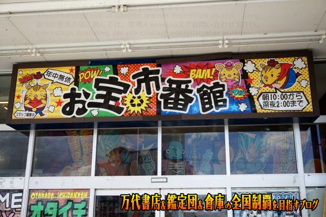 お宝市番館三重本店201706-019