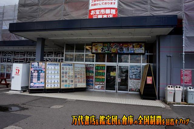 お宝市番館三重本店201706-022