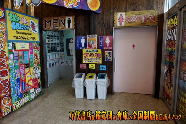 お宝市番館三重本店201706-026