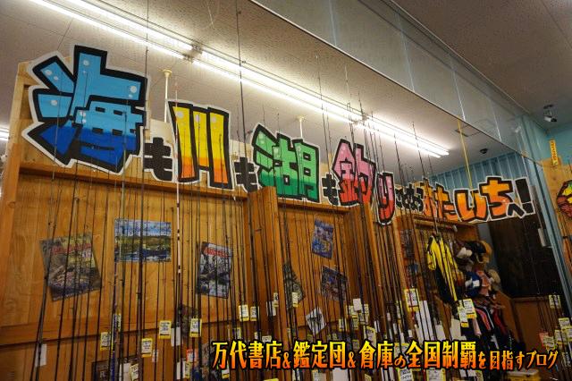 お宝市番館三重本店201706-070