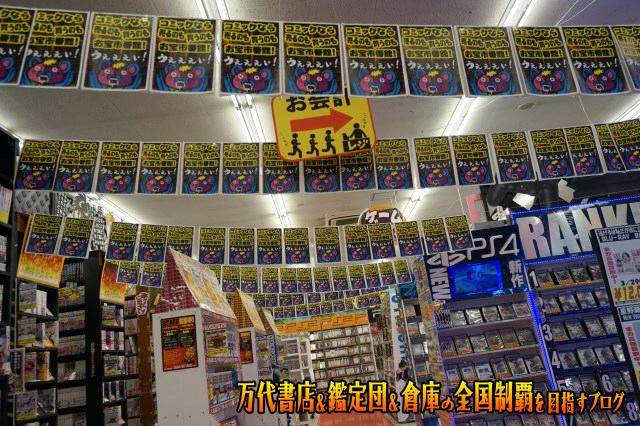お宝市番館三重本店201706-089