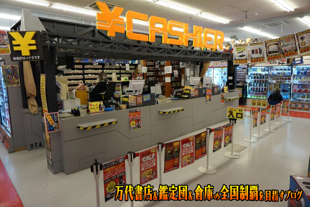 お宝市番館三重本店201706-101