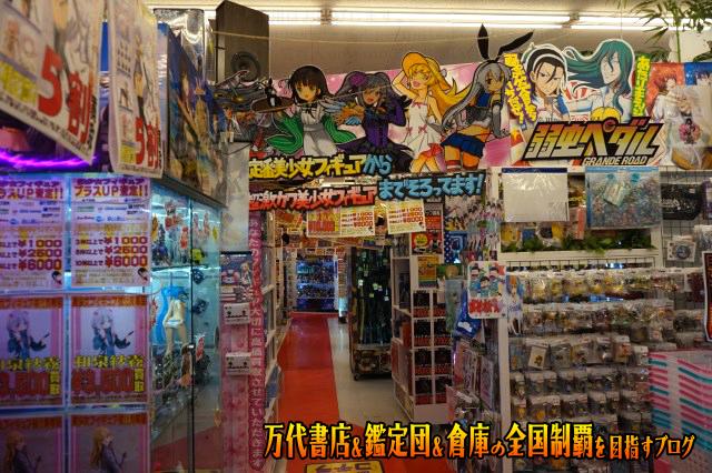 お宝市番館三重本店201706-103