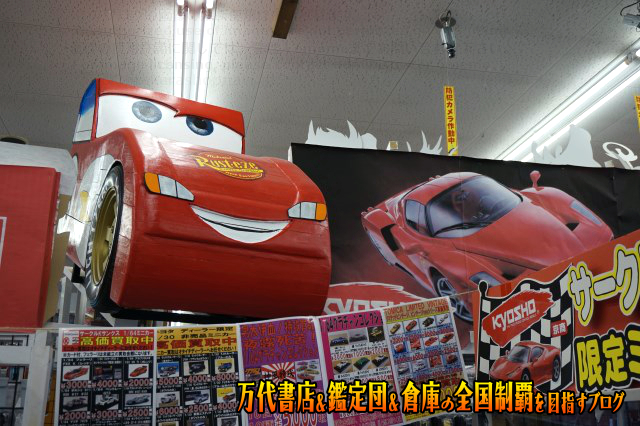 お宝市番館三重本店201706-113