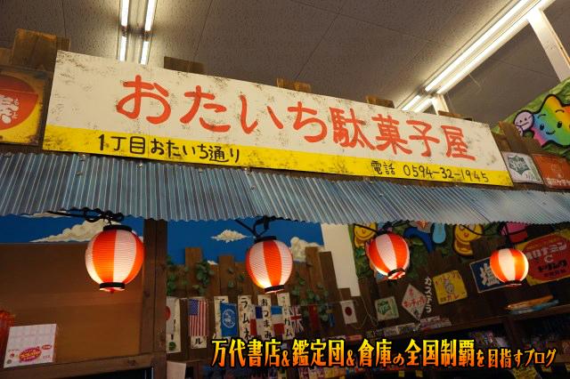 お宝市番館三重本店201706-034