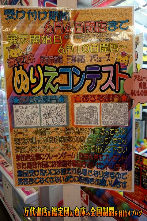 お宝市番館三重本店201706-045