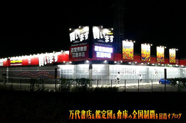お宝市番館三重本店201706-140