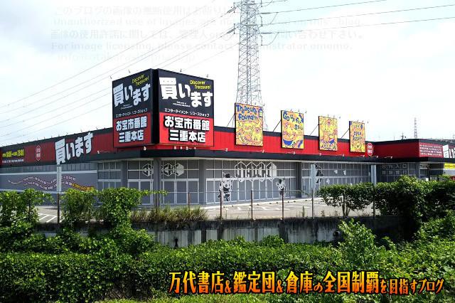 お宝市番館三重本店201706-001